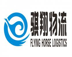 Shenzhen Flying horse logistics  co., Ltd